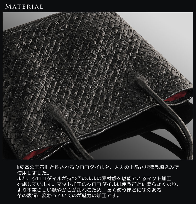 【1点限り】 クロコダイル マット加工 メッシュ トートバッグ