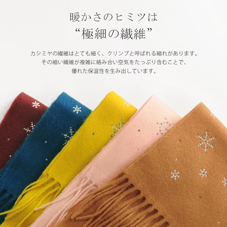 マフラー カシミヤ カシミア 100% ラインストーン付き クリスマス ギフト プレゼント