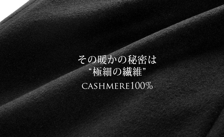 カシミヤ 100% Vネック ノーカラー コート ロング