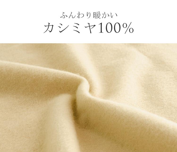カシミヤ 100% マフラー