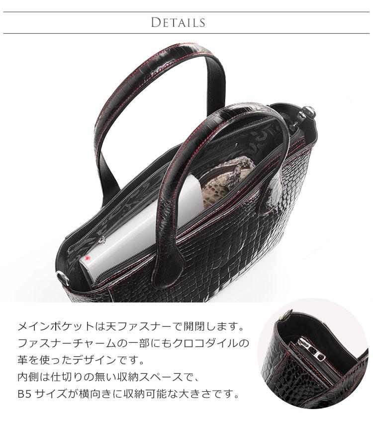 クロコダイル トートバッグ honngawa  あおりポケット B5