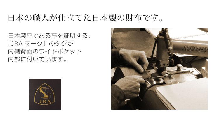 クロコダイル 鰐革 日本製 長財布 JRA
