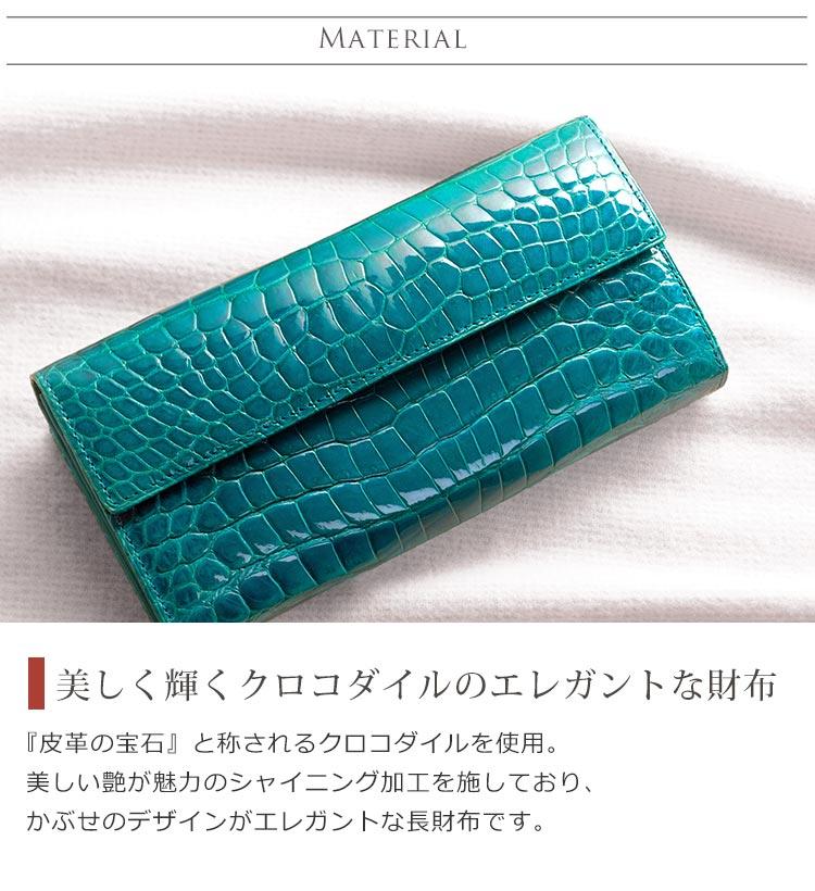 クロコダイル 長財布 レディース かぶせ ブルー 鰐革 シャイニング