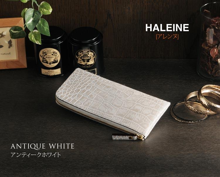 HALEINE アレンヌ 牛革 L字 ファスナー財布 長財布 クロコ型押し 薄型 スマート 白