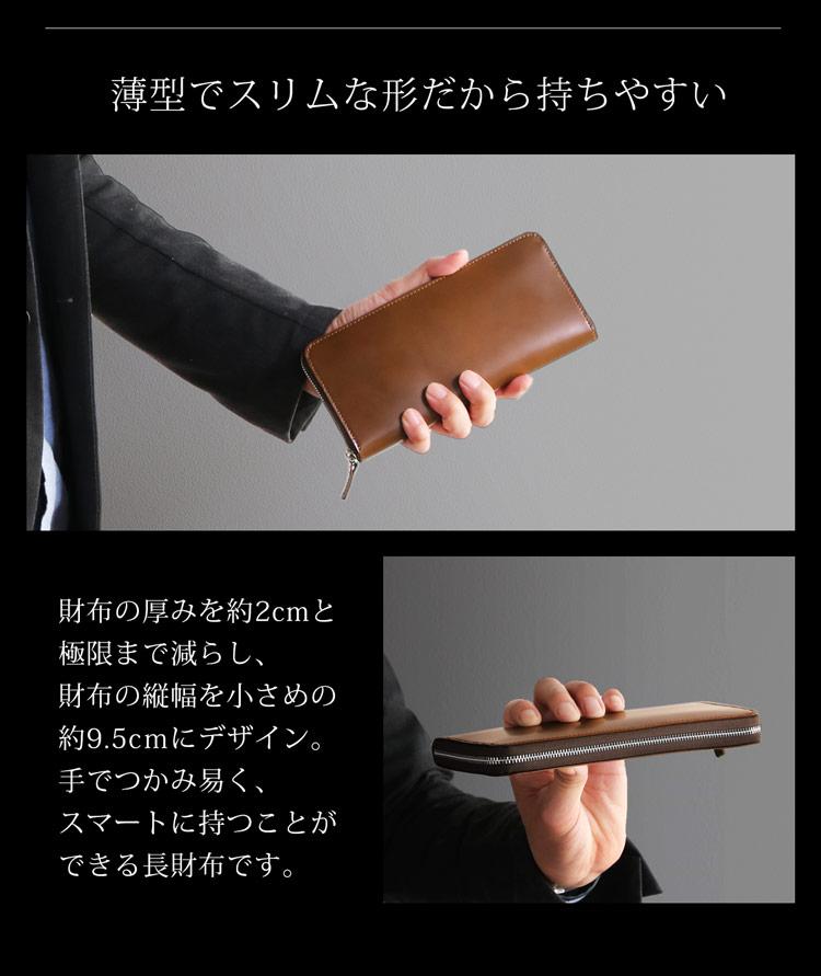 薄型 ファスナー 長財布 本革 コードバン