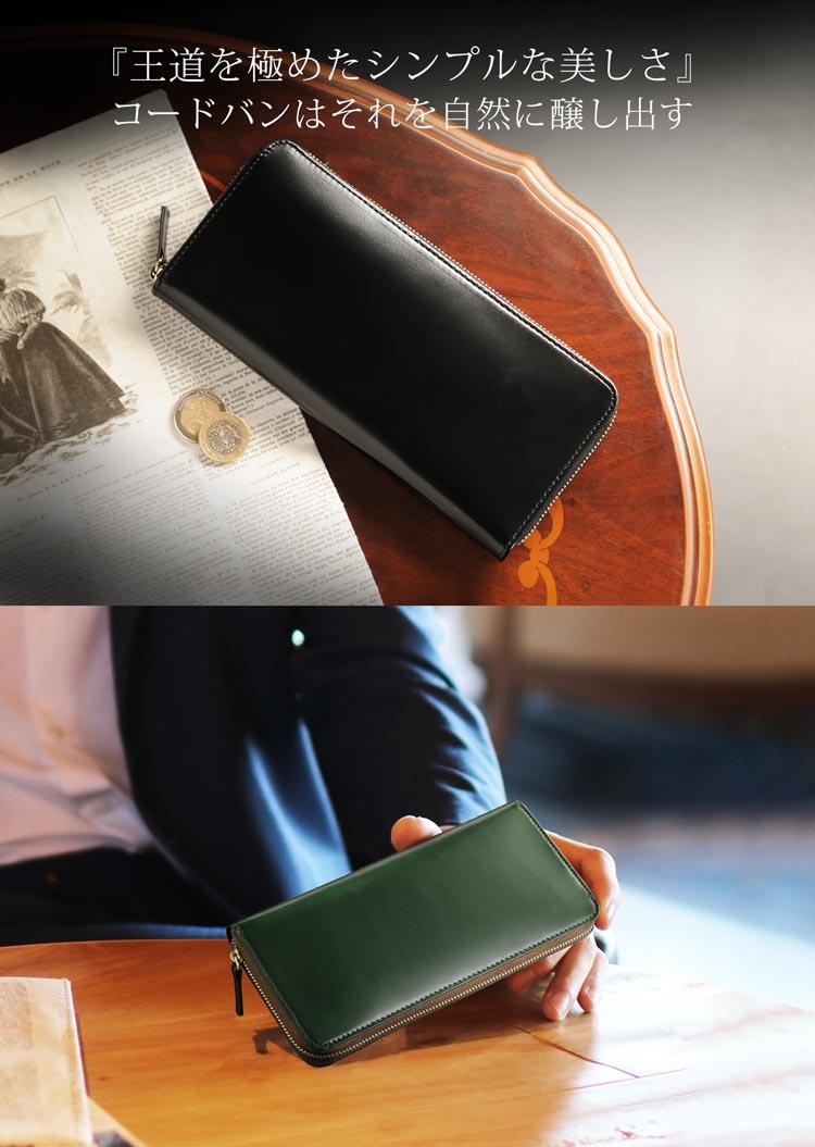 美しい 財布 メンズ 革のダイヤモンド コードバン 馬革