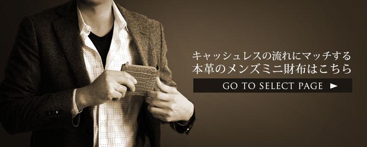 キャッシュレス 小さくて 便利な メンズ ミニ財布
