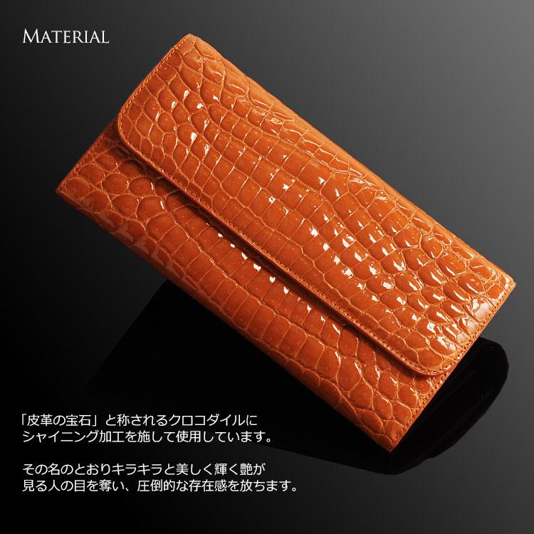 クロコダイル かぶせ型 長財布  シャイニング