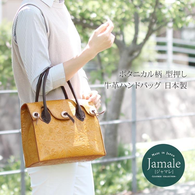 Jamale ボタニカル柄 型押し 本革 ハンドバッグ 日本製 キャメル