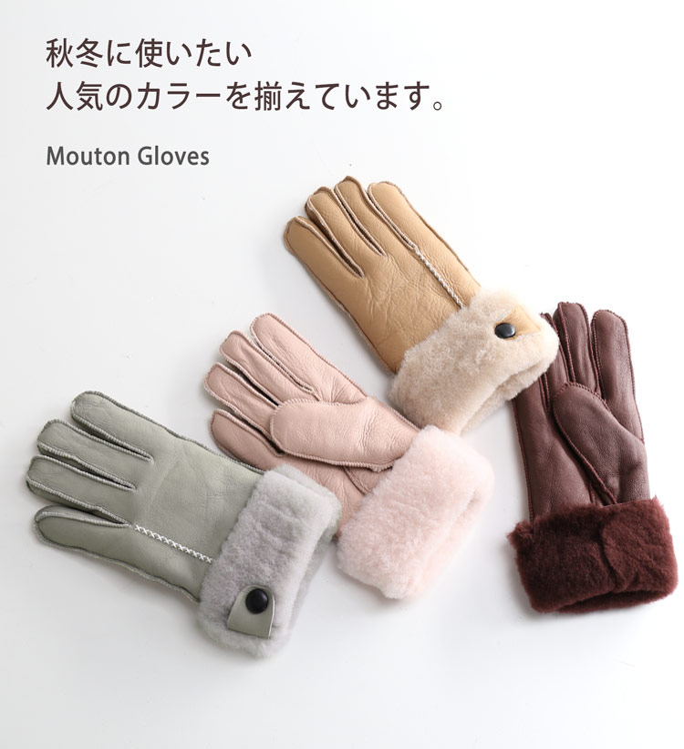 ムートン グローブ 手袋 ダブルフェイス レディース 秋冬カラー