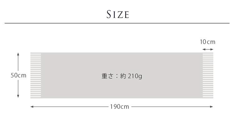 カシミヤ ストール サイズ 長さ190cm 幅50cm