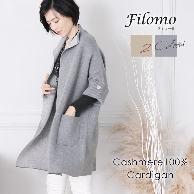 Filomo フィローモ カシミヤ 100% ゆったり カーディガン レディース グレー