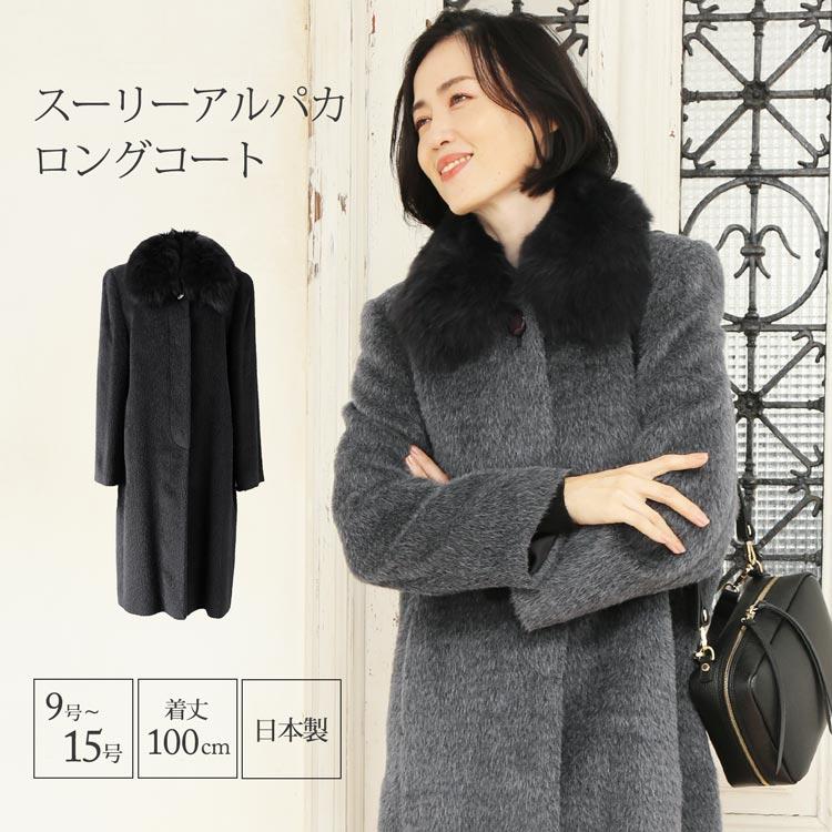 日本製 スーリー アルパカ コート ロング フォックス ファー レディース