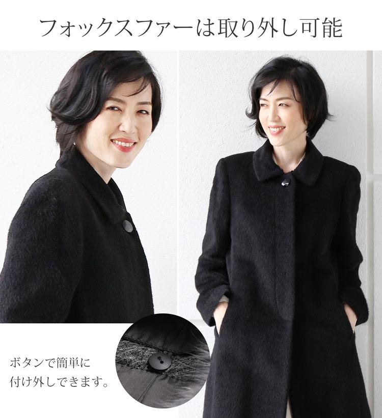 日本製 スーリー アルパカ コート ロング フォックス ファー レディース リッチ