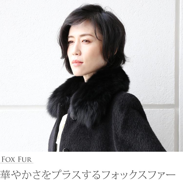 日本製 スーリー アルパカ コート ロング フォックス ファー レディース 毛皮