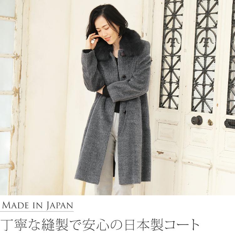 日本製 スーリー アルパカ コート ロング フォックス ファー レディース メイドインジャパン