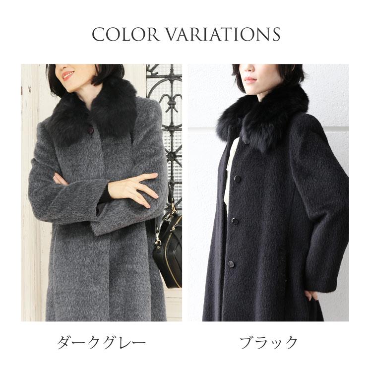 日本製 スーリー アルパカ コート ロング フォックス ファー レディース グレー