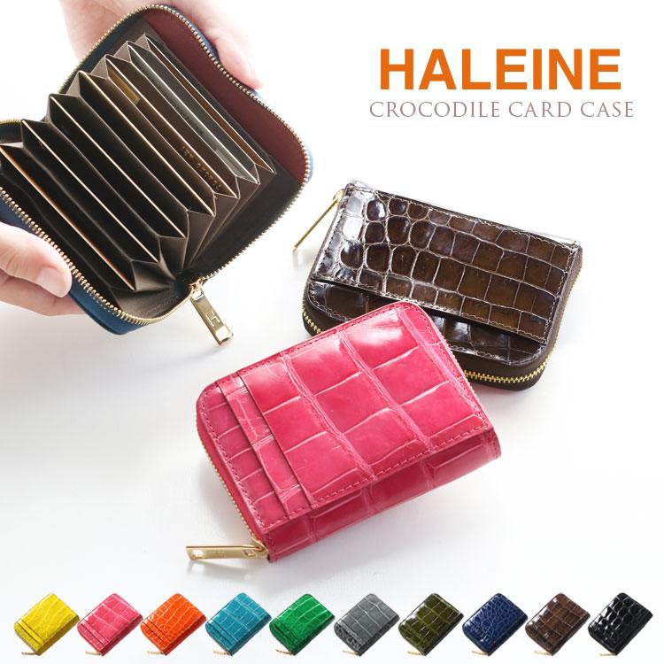 HALEINE ブランド アレンヌ クロコダイル じゃばら カードケース レディース 本革