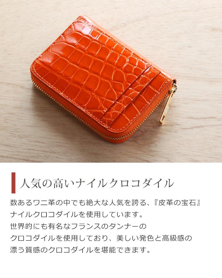 HCP ナイル クロコダイル カードケース オレンジ ミニ財布
