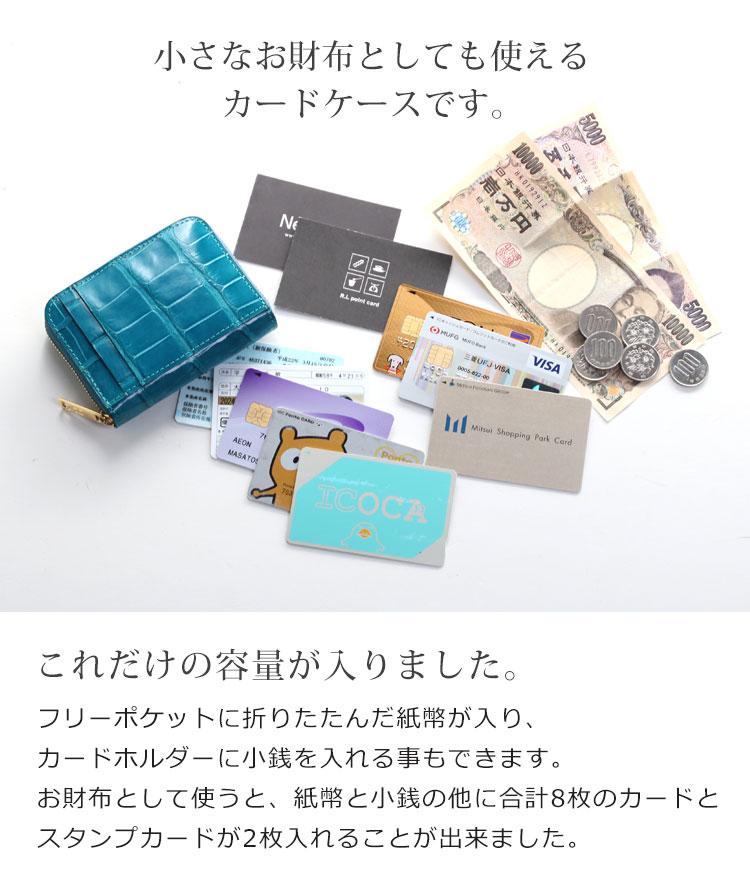クロコダイル カードケース 本革 大容量 コンパクト 財布