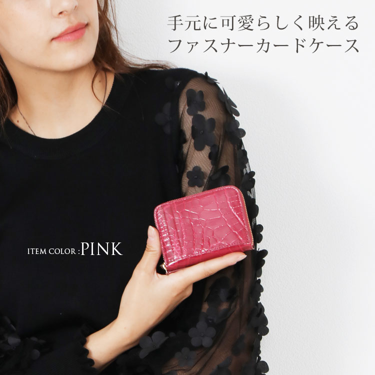 HALEINE クロコダイル カードケース レディース ピンク コンパクト財布