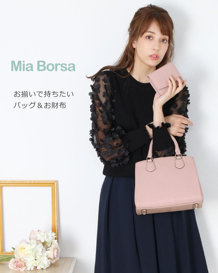 Mia Borsa お揃い 財布 バッグ おしゃれ 牛革 レディース ブランド