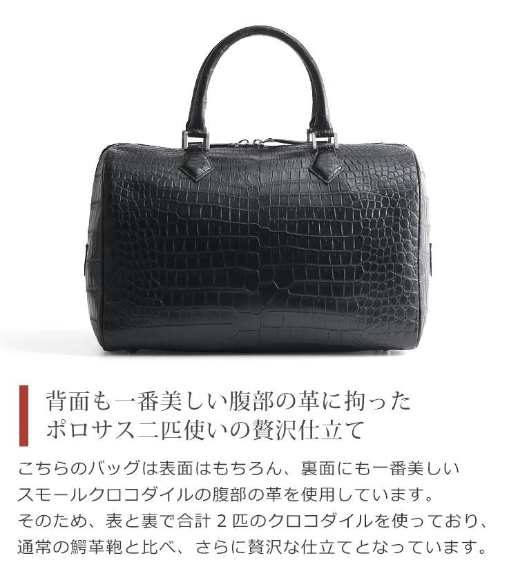 二匹のスモールクロコダイルで贅沢に仕立てたバッグ