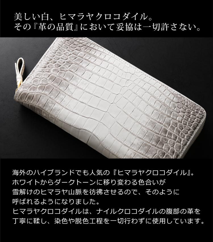 ヒマラヤ クロコダイル 長財布 一枚革 センター取り 手帳型