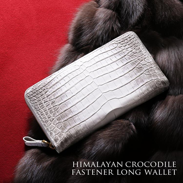 ヘンローン社製のヒマラヤクロコダイルを使用