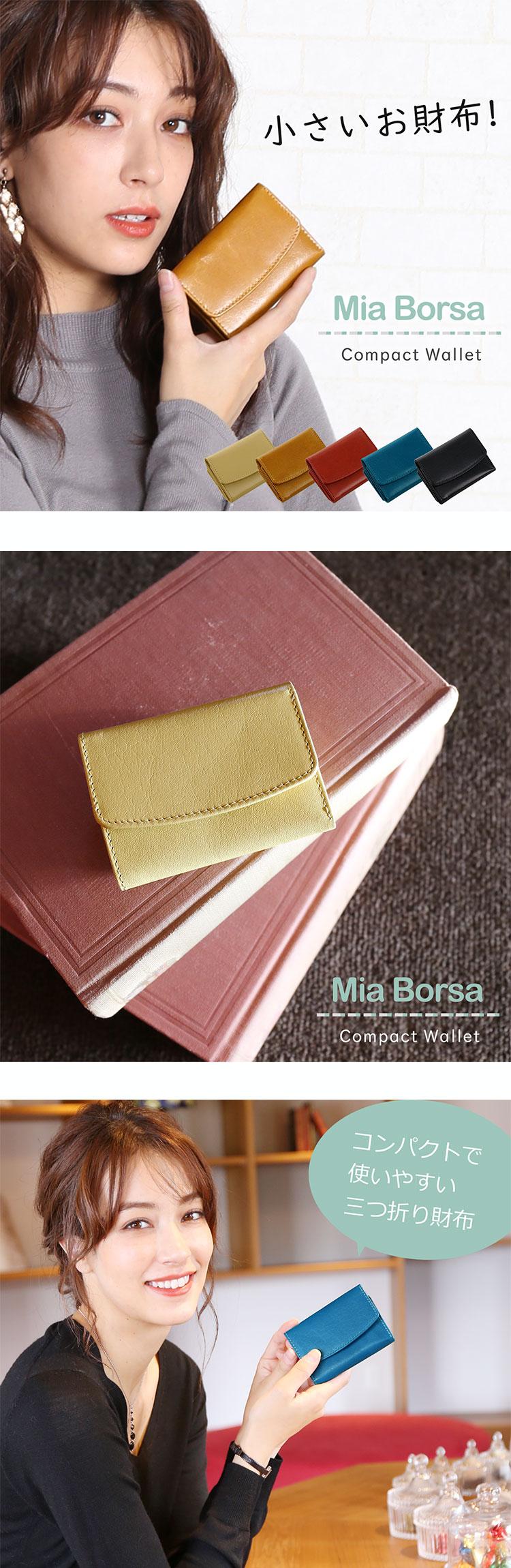 小さい 財布 コンパクト財布 レディース 牛革 キャメル ブランド Mia Borsa