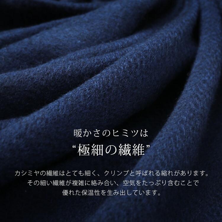 カシミヤ 100% ストール 極細の繊維 保温性