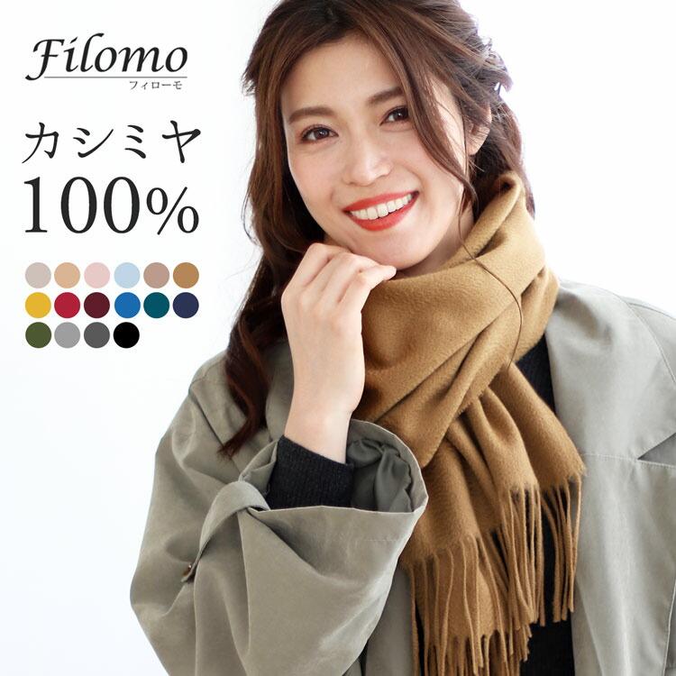 カシミヤ カシミア 100% マフラー Filomo
