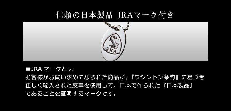 日本製 JRA マーク