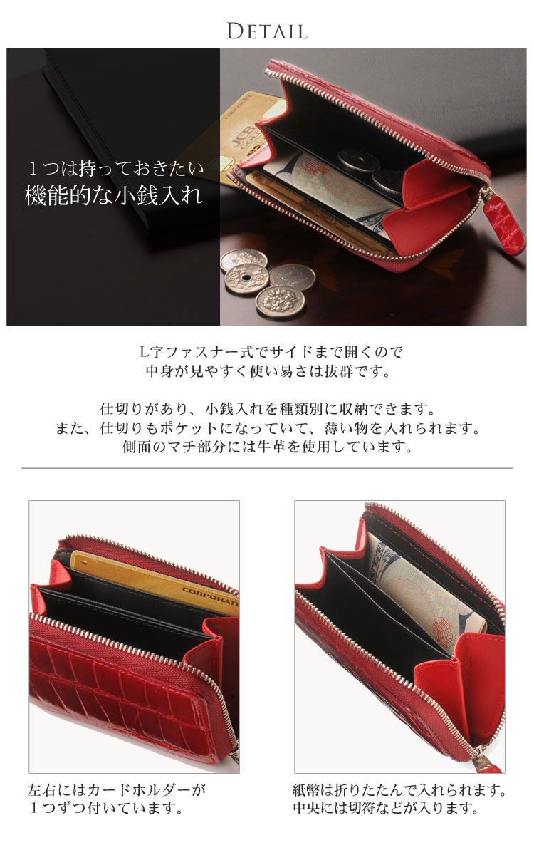 レディース クロコダイル 小銭入れ 日本製