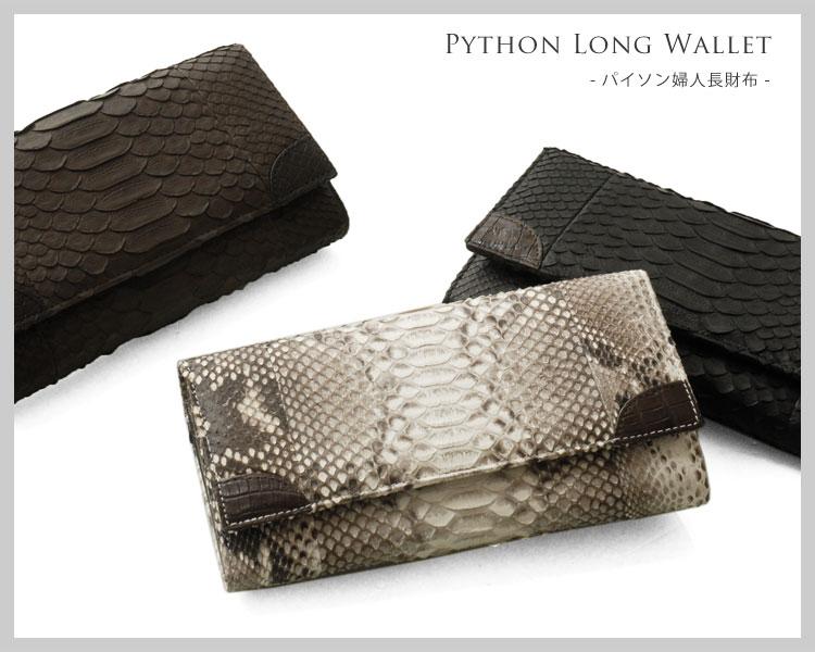 パイソン 長財布