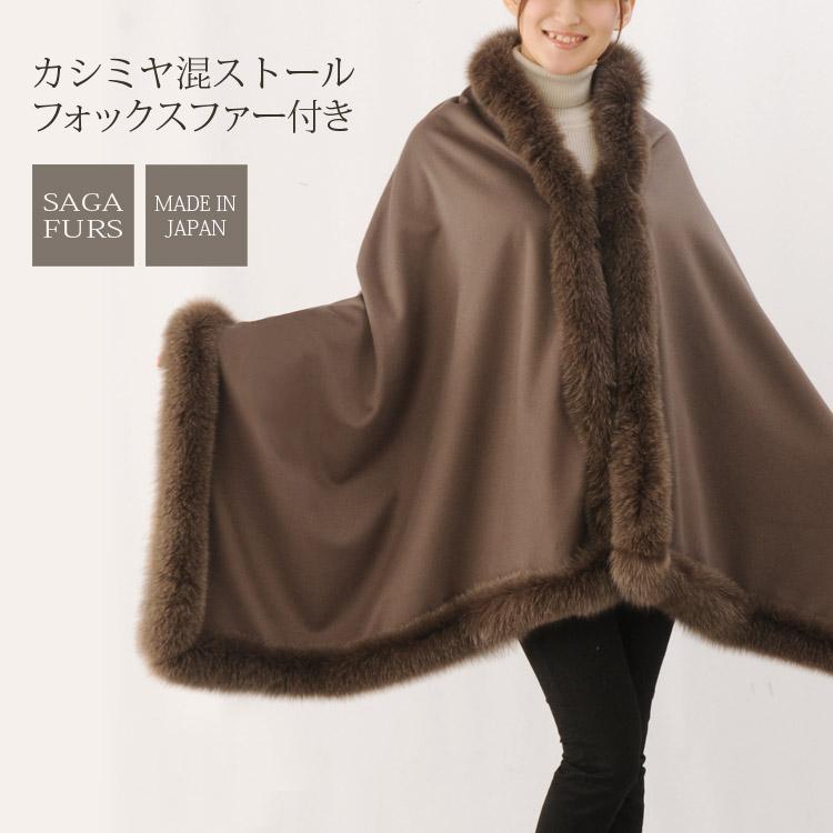 カシミヤ混ウール ストール 日本製 フォックス トリミング 長方形デザイン モカ / レディース(No.02000111)