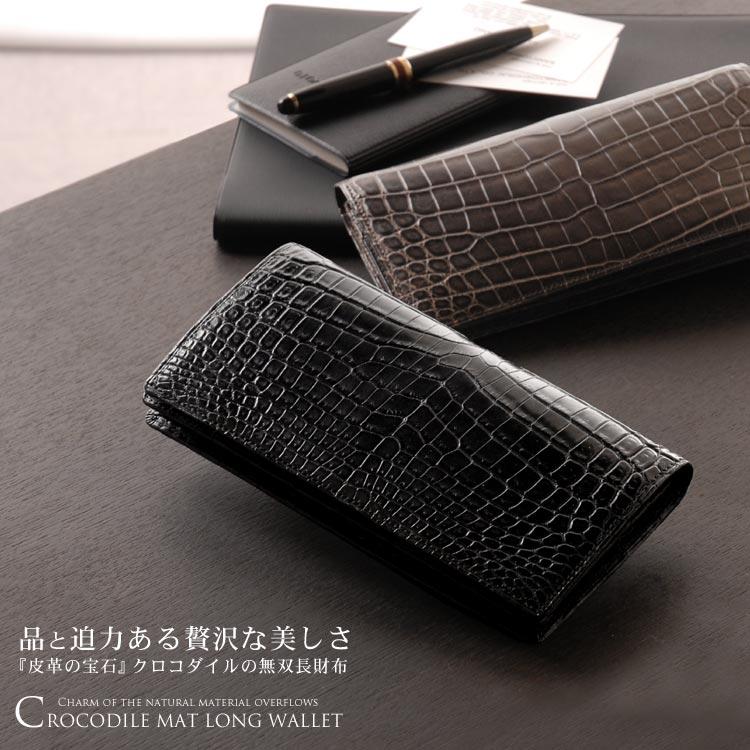 クロコダイル メンズ 長財布 日本製 黒 茶