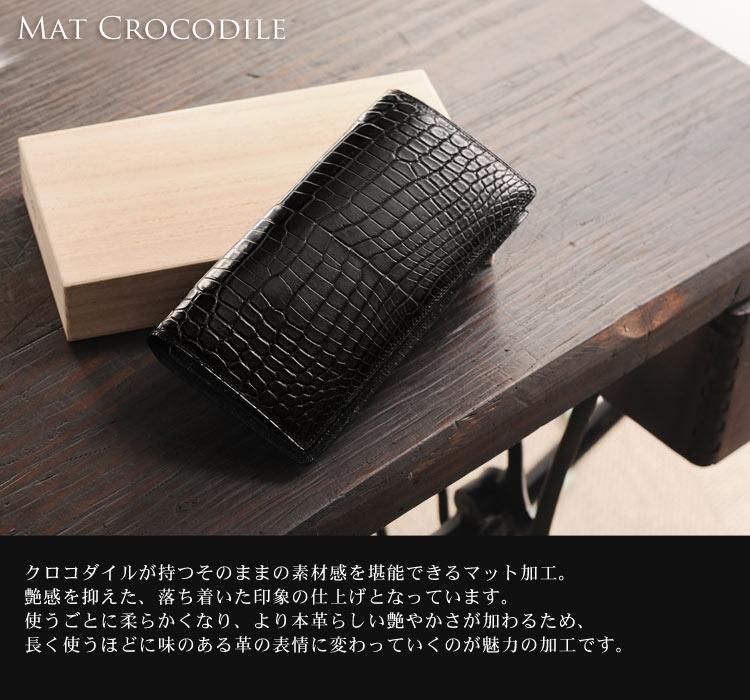 クロコダイル メンズ 長財布 日本製 無双 センター取り