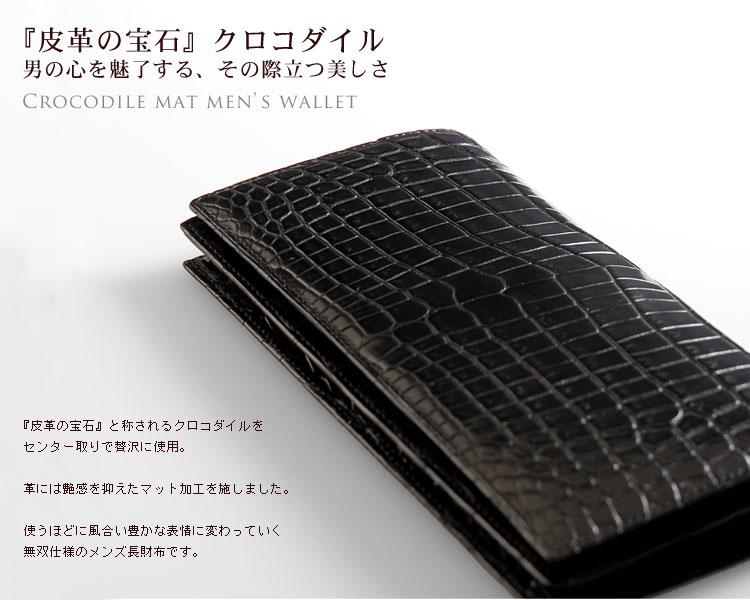クロコダイル財布 無双