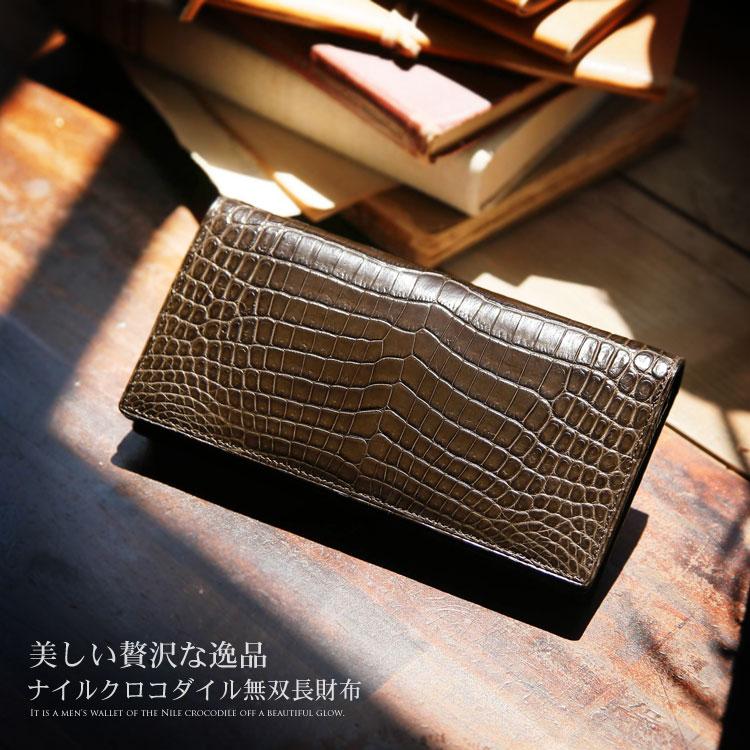 クロコダイル メンズ 長財布 日本製 無双
