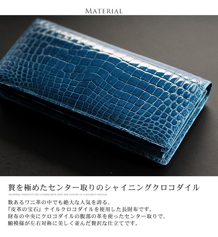 クロコダイル レディース 長財布 日本製 無双