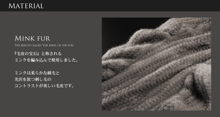 ミンク 編み込み フリル ケープ ストール