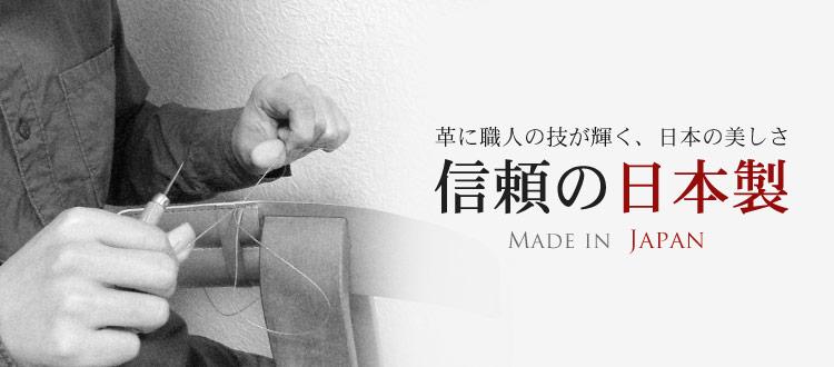 日本製 日本 MADE IN JAPAN 国産