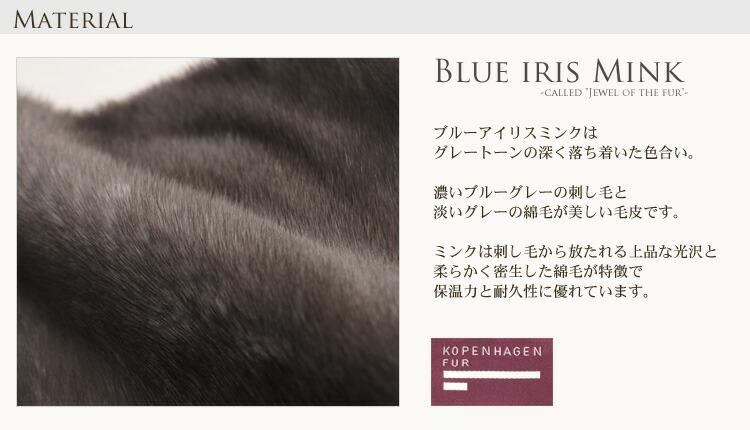 ブルーアイリスミンク ケープ リボンデザイン(No.01000125)