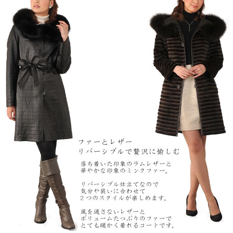 ラム&ミンク&レッキス コート リバーシブルデザイン フォックストリミング
