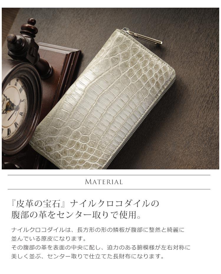 3867bf115099 ヒマラヤ クロコダイル ラウンド ファスナー 長財布 マット 加工 ...