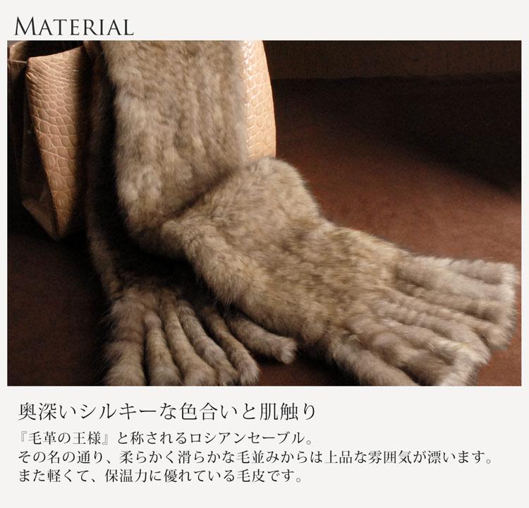 ロシアン セーブル 編み込み マフラー 15cm幅
