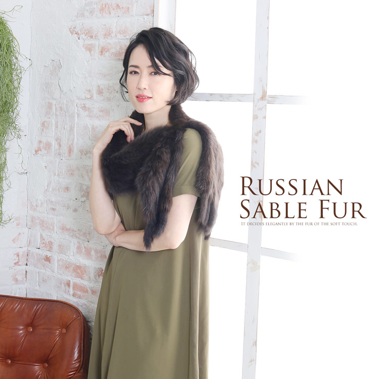 ロシアン セーブル マフラー 編み込み 15cm幅 毛皮 ファー ダークカラー