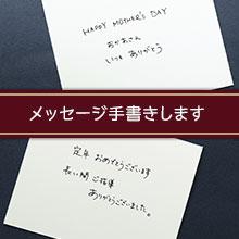 メッセージ代筆 手書きカード