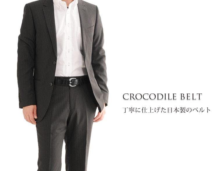 日本製 クロコダイル マット メンズ ベルト